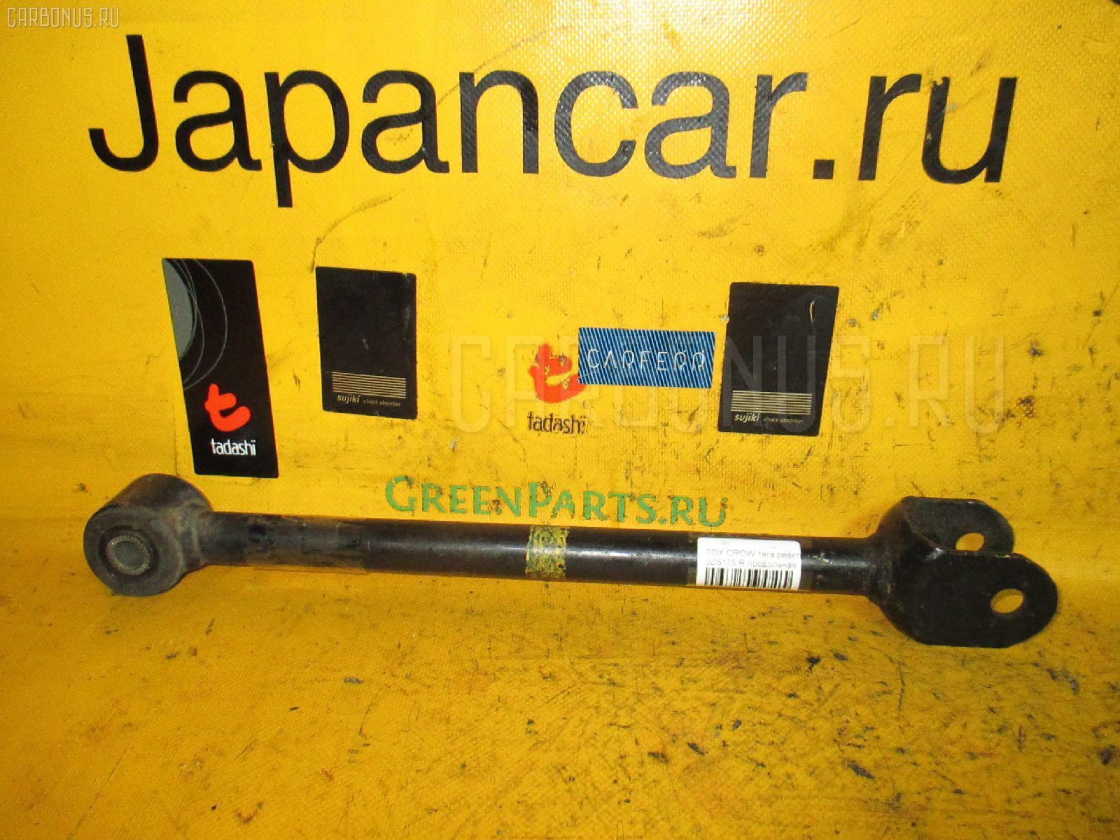 Тяга реактивная Toyota Crown JZS175 Фото 1