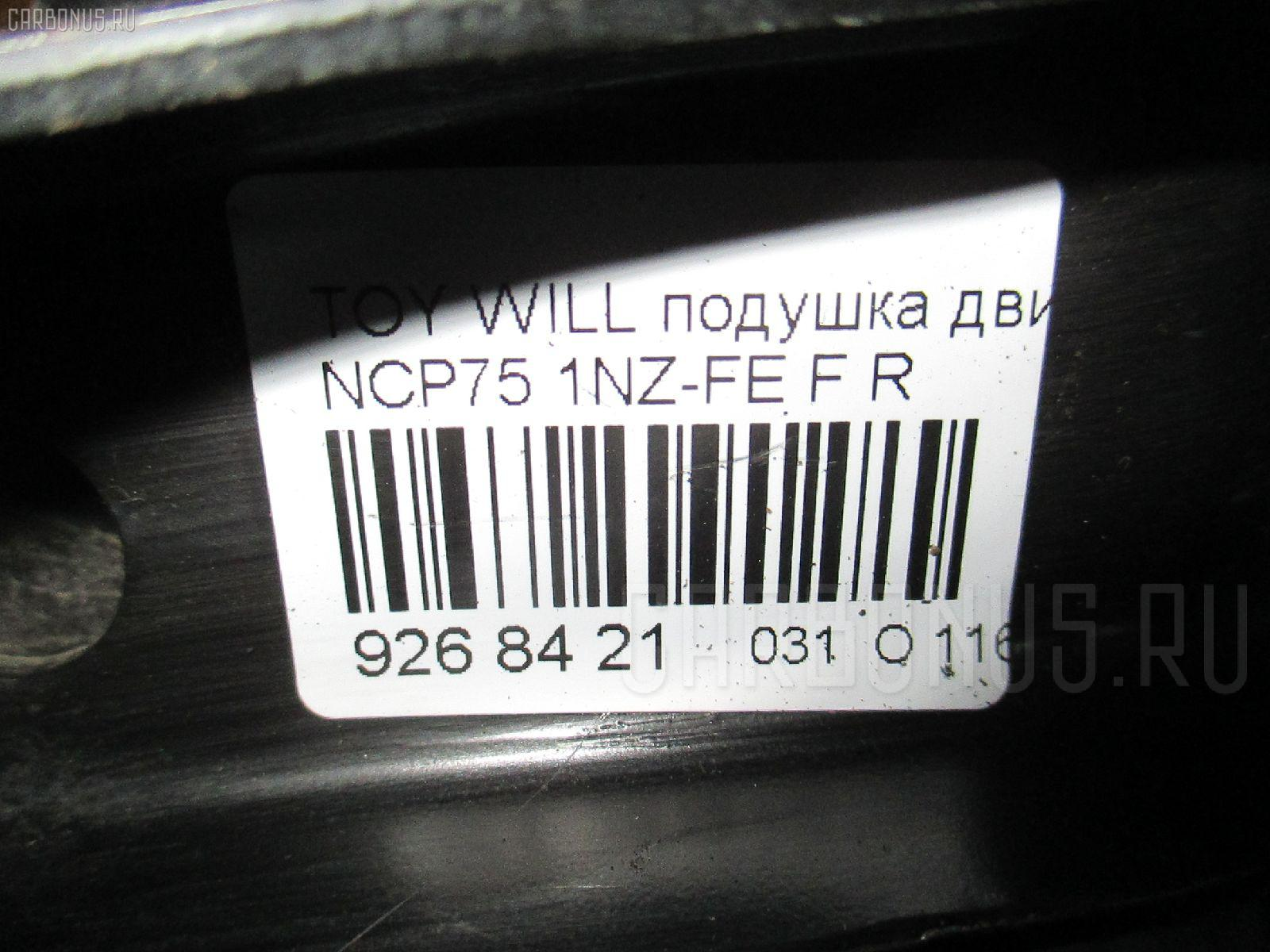 Подушка двигателя TOYOTA WILL CYPHA NCP75 1NZ-FE Фото 3
