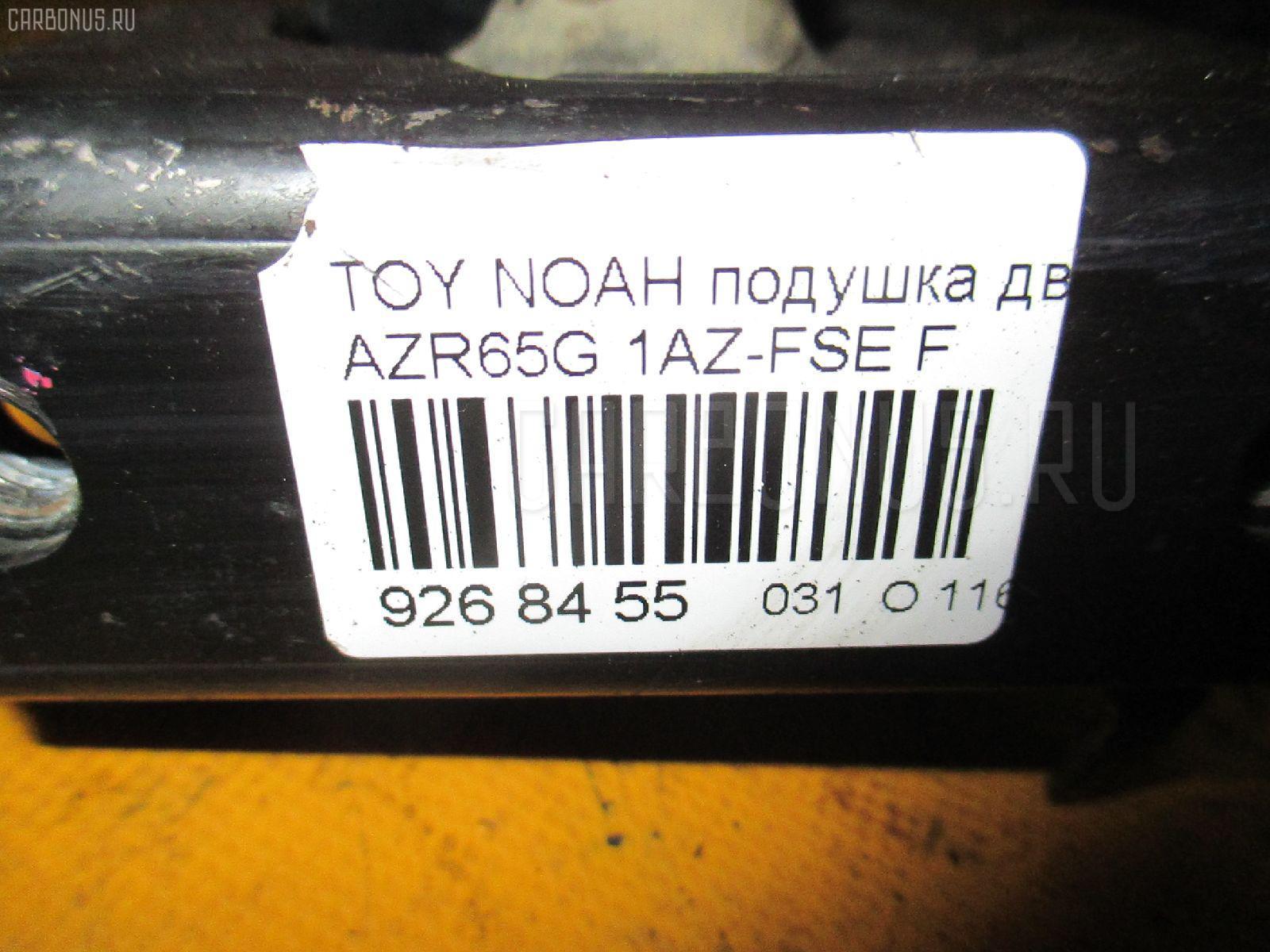 Подушка двигателя TOYOTA NOAH AZR65G 1AZ-FSE Фото 3