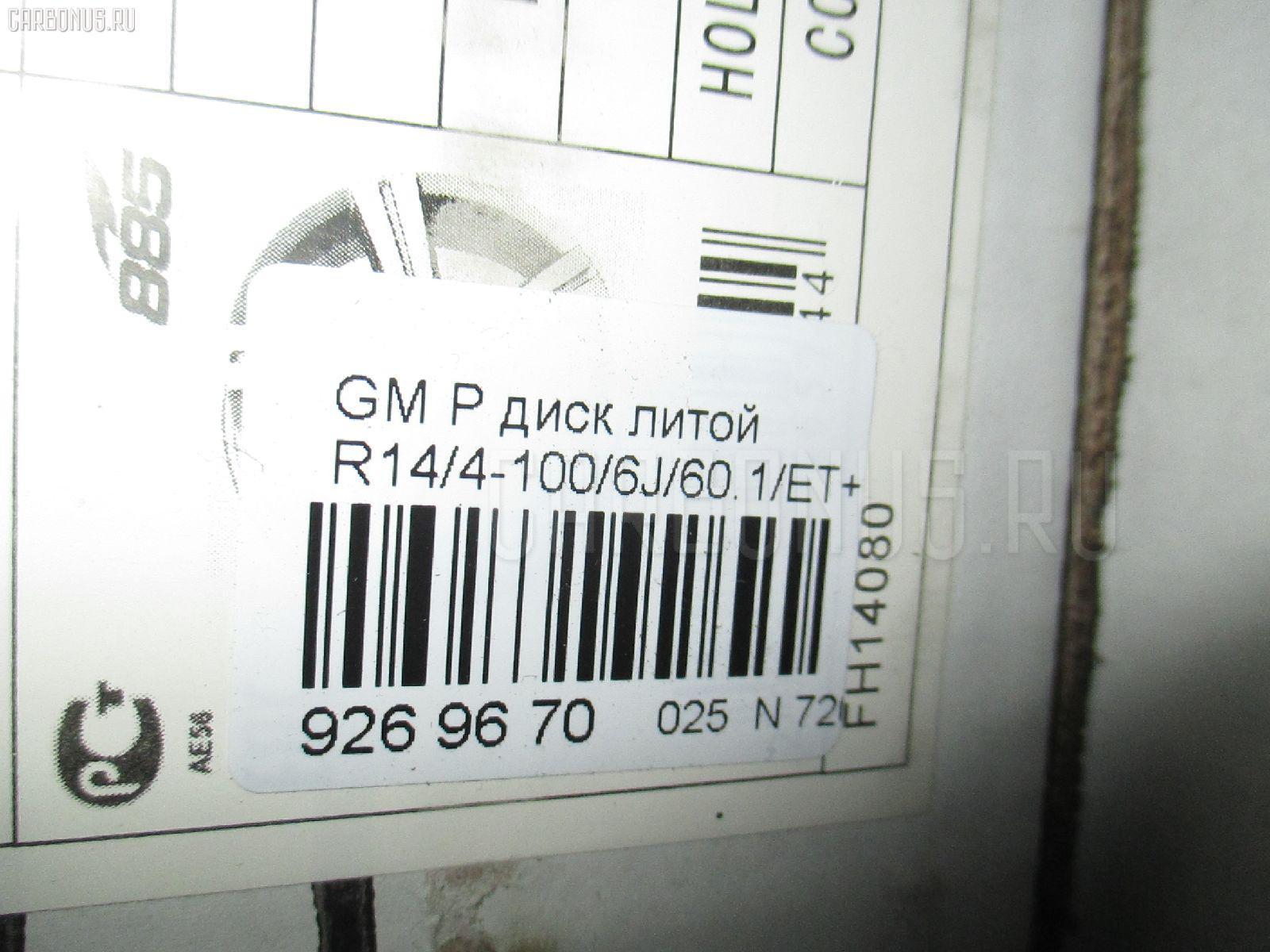 Диск литой 885 R14 / 4-100 / 60.1 / ET+38 Фото 4