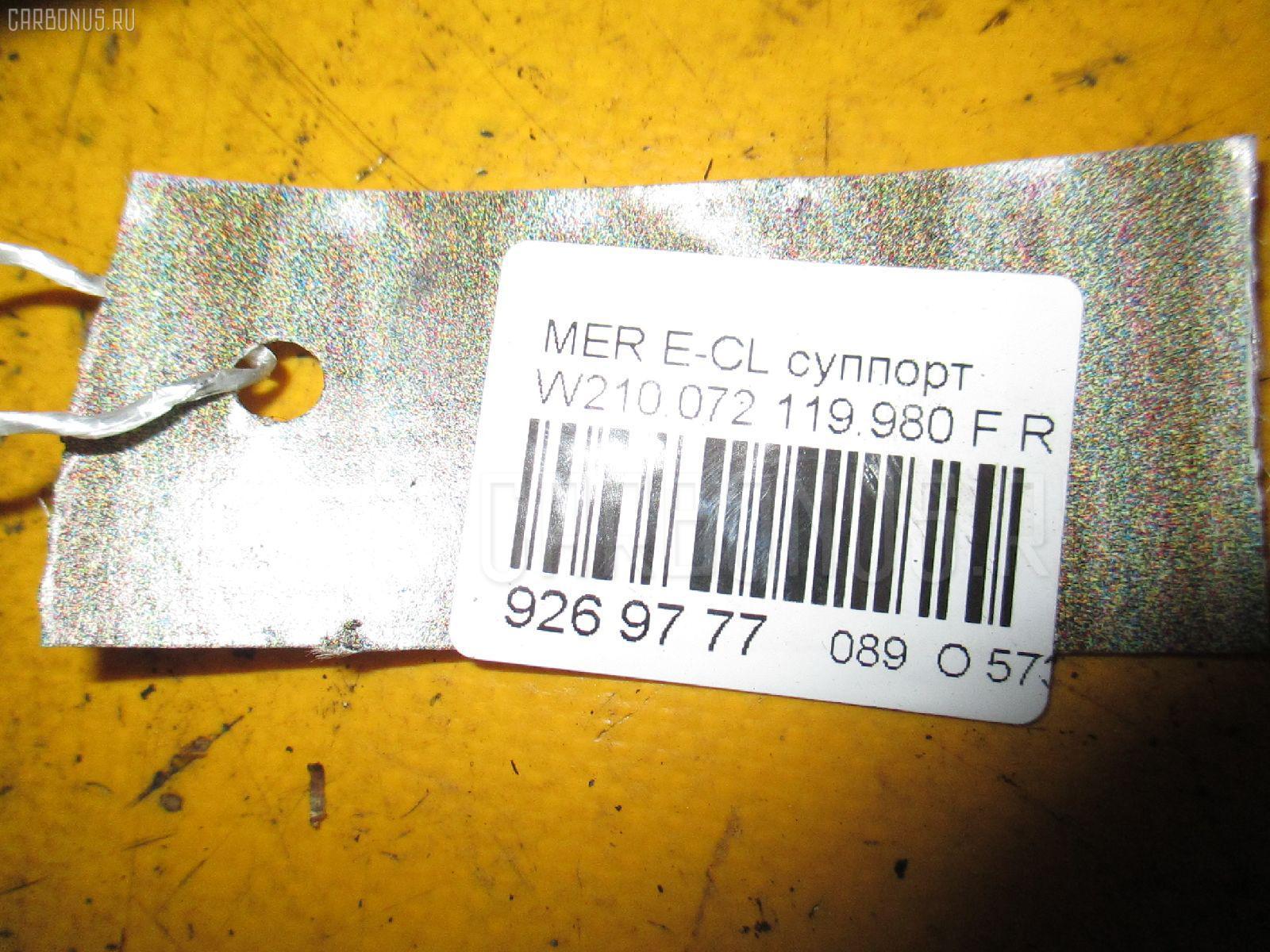 Суппорт MERCEDES-BENZ E-CLASS W210.072 119.980 Фото 9