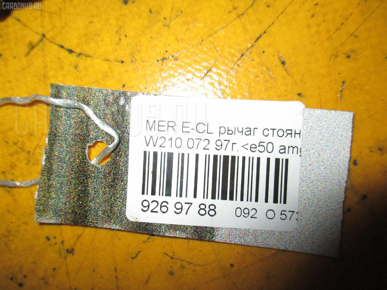 Рычаг стояночного тормоза MERCEDES-BENZ E-CLASS W210.072 Фото 9