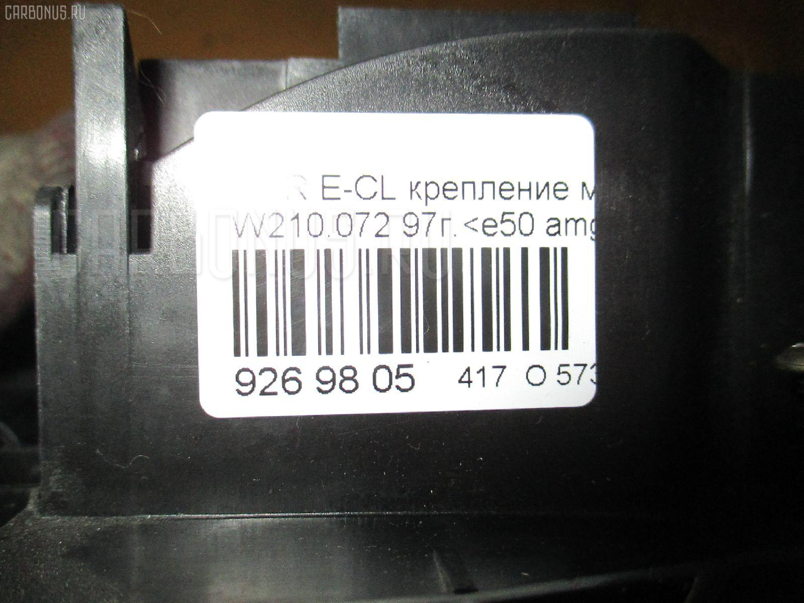 Крепление магнитофона MERCEDES-BENZ E-CLASS W210.072 Фото 9