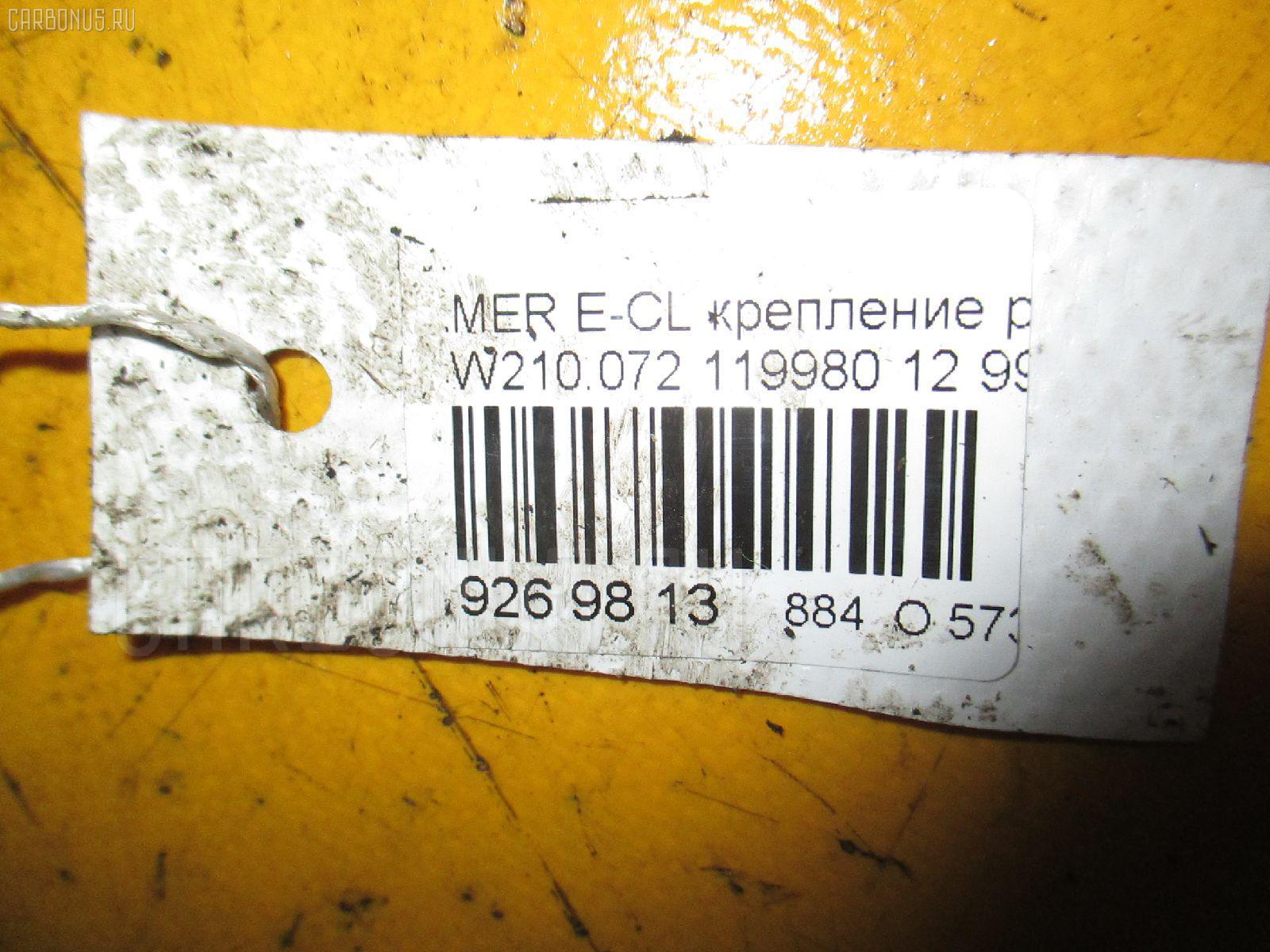 Крепление рулевой рейки MERCEDES-BENZ E-CLASS W210.072 119.980 Фото 8