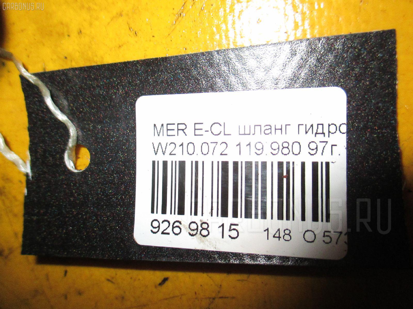 Шланг гидроусилителя MERCEDES-BENZ E-CLASS W210.072 119.980 Фото 8