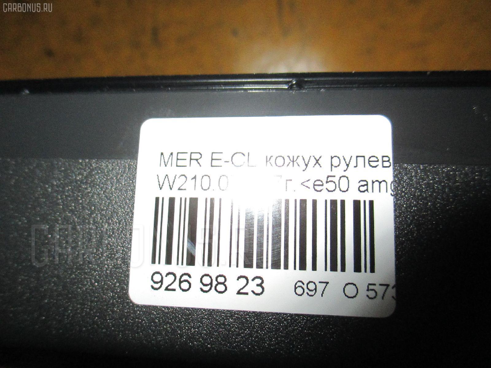 Кожух рулевой колонки MERCEDES-BENZ E-CLASS W210.072 Фото 9