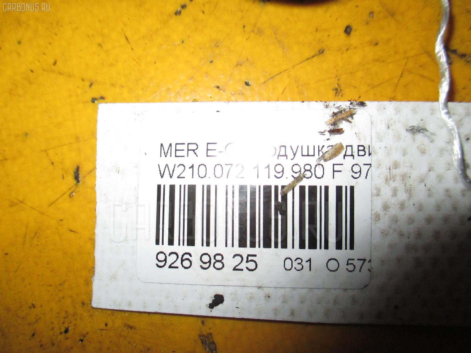 Подушка двигателя MERCEDES-BENZ E-CLASS W210.072 119.980 Фото 9