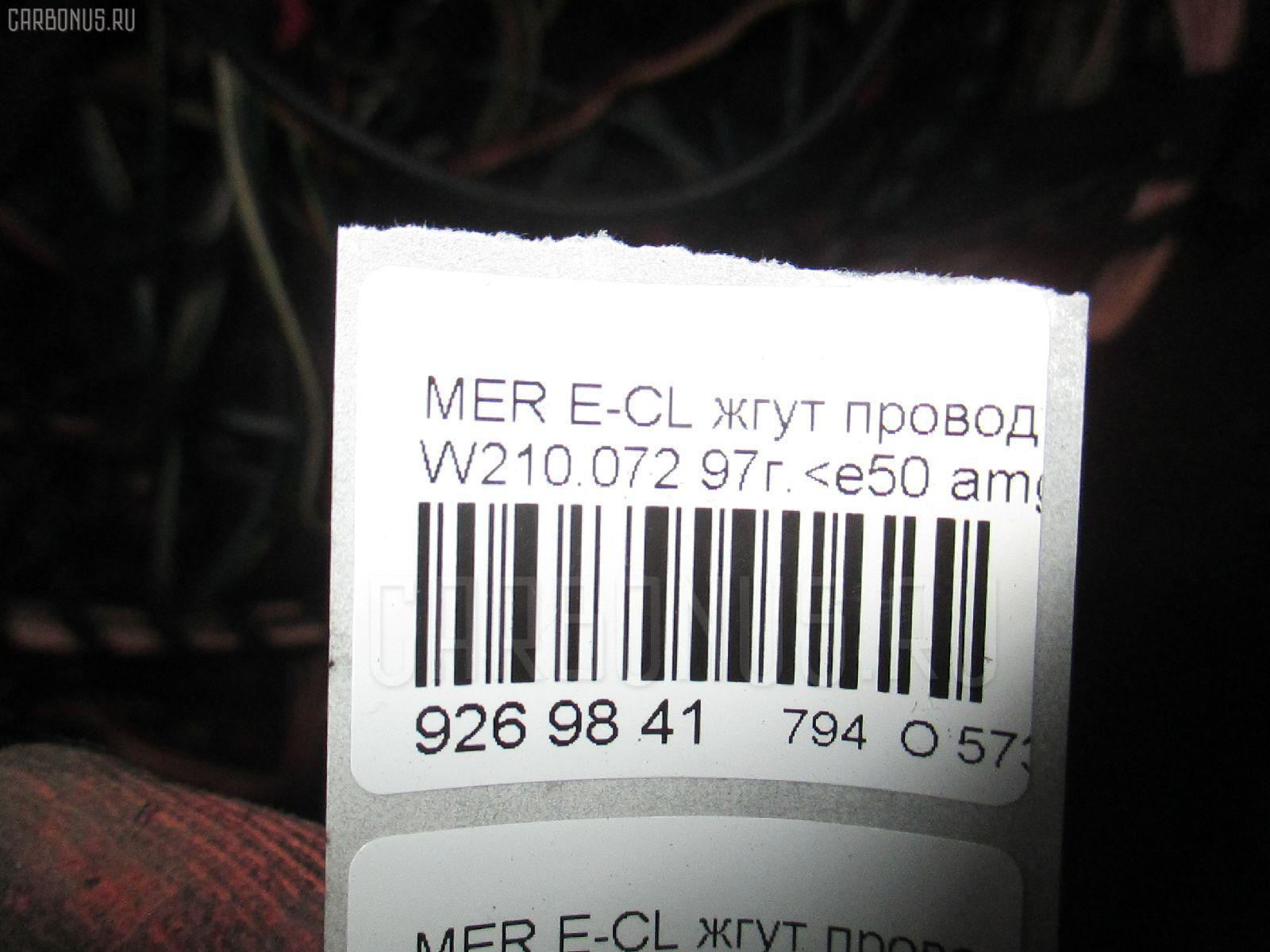 Провода MERCEDES-BENZ E-CLASS W210.072 119.980 Фото 8