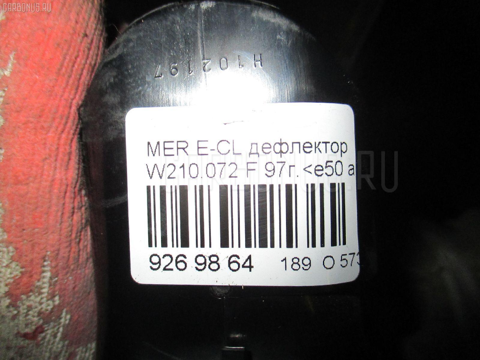 Дефлектор MERCEDES-BENZ E-CLASS W210.072 Фото 9