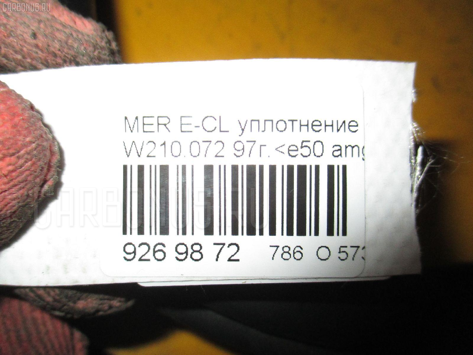 Уплотнение MERCEDES-BENZ E-CLASS W210.072 Фото 8