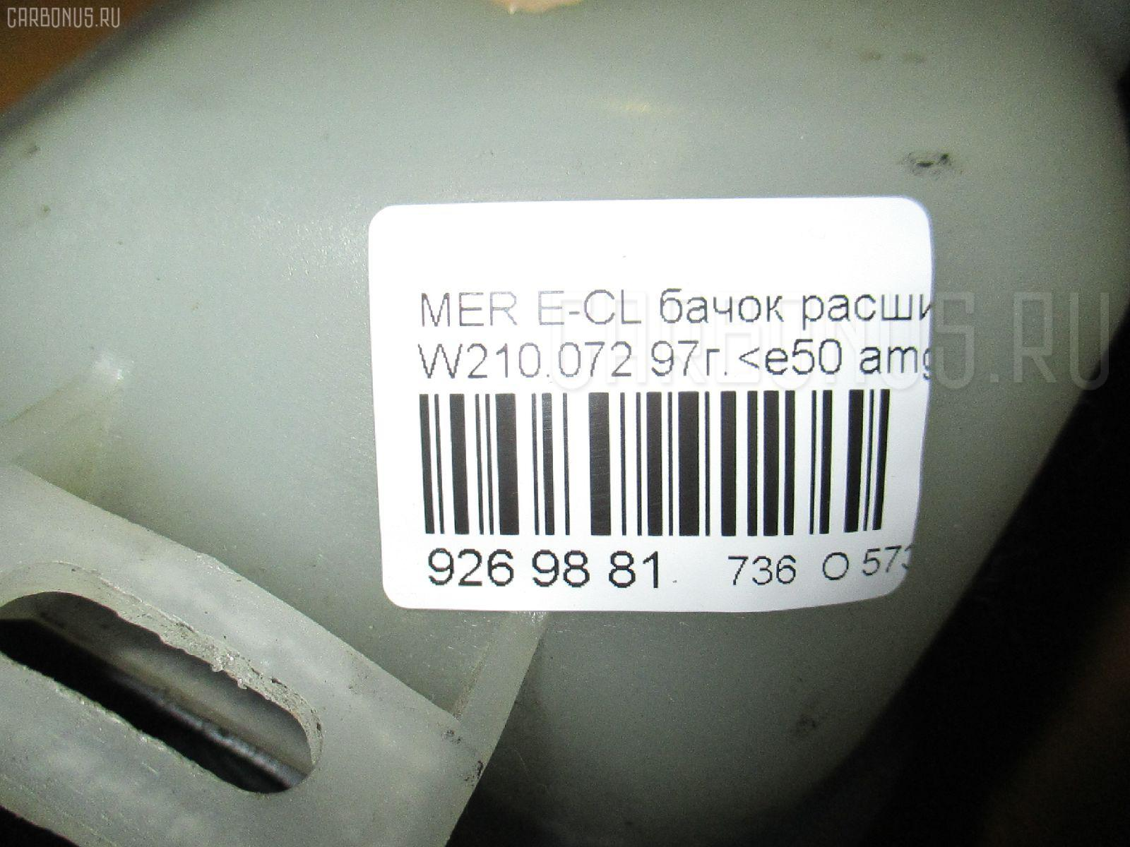Бачок расширительный MERCEDES-BENZ E-CLASS W210.072 119.985 Фото 9