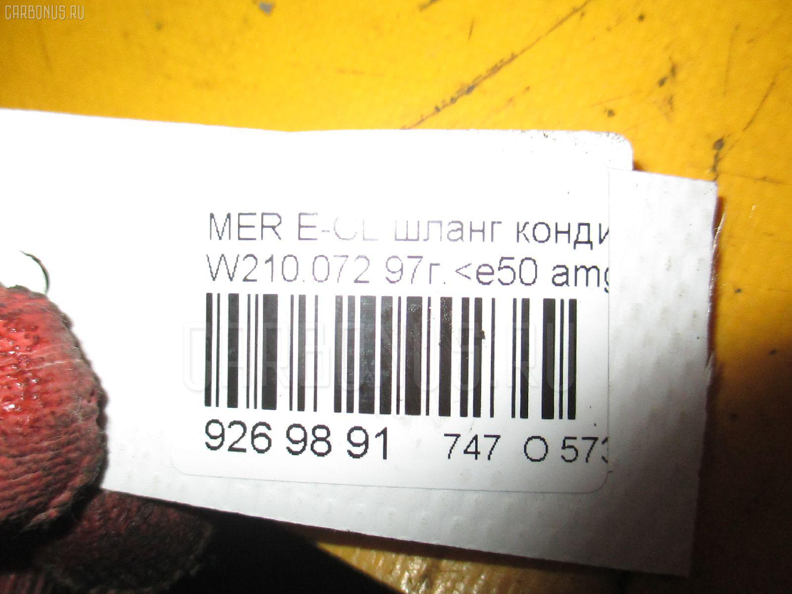 Шланг кондиционера MERCEDES-BENZ E-CLASS W210.072 119.980 Фото 8