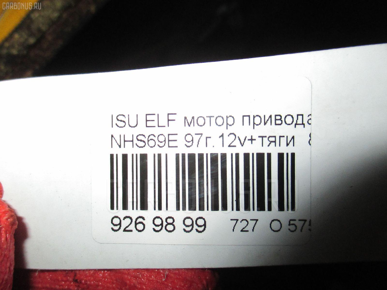 Мотор привода дворников ISUZU ELF NHS69E Фото 7