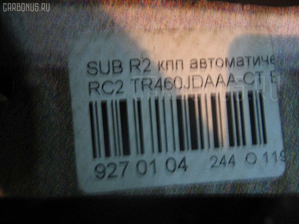 КПП автоматическая SUBARU R2 RC2 EN07 Фото 5