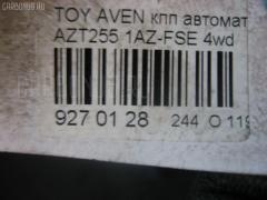 КПП автоматическая на Toyota Avensis AZT255 1AZ-FSE Фото 5