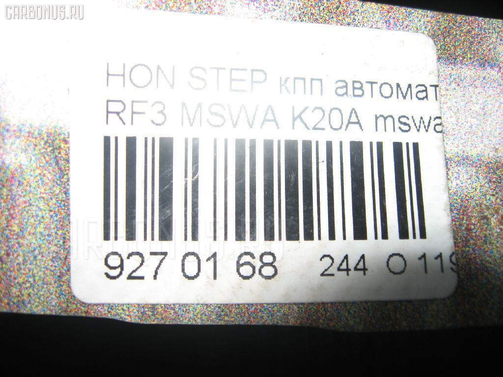 КПП автоматическая HONDA STEPWGN RF3 K20A Фото 6
