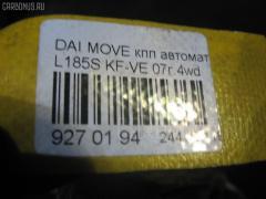 КПП автоматическая на Daihatsu Move L185S KF-VE Фото 8