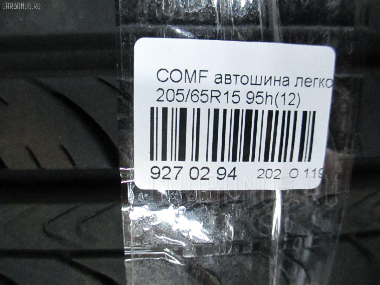 Автошина легковая летняя COMFORT ECO 205/65R15 NANKANG Фото 3