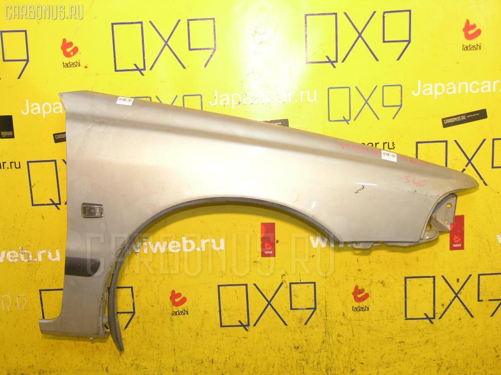 Крыло переднее VOLVO S40 I VS Фото 1