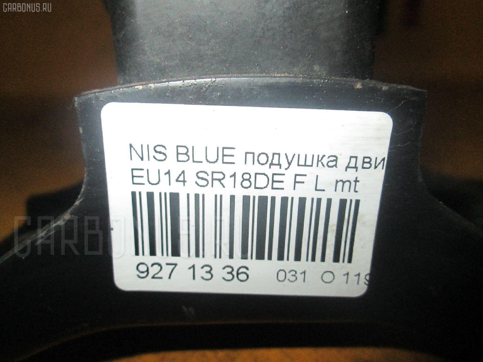 Подушка двигателя NISSAN BLUEBIRD EU14 SR18DE Фото 3