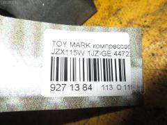 Компрессор кондиционера Toyota Mark ii blit JZX115W 1JZ-GE Фото 6