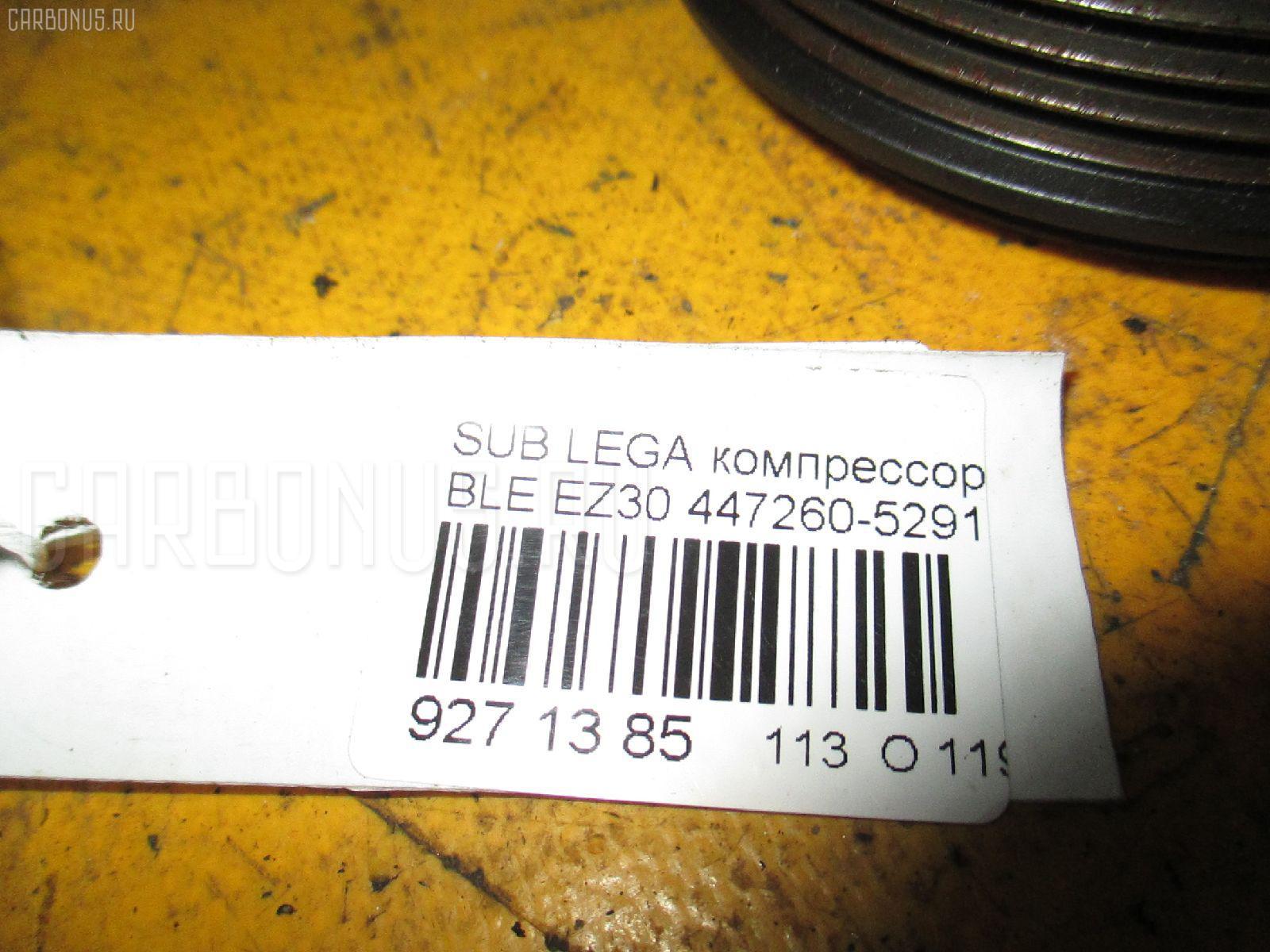 Компрессор кондиционера SUBARU LEGACY BLE EZ30 Фото 5