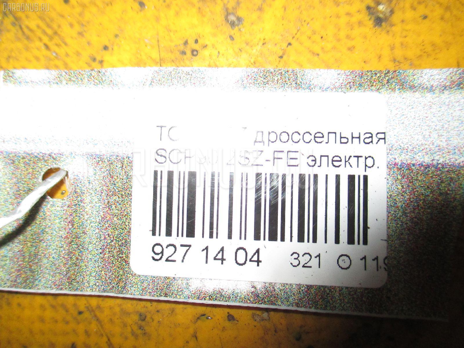 Дроссельная заслонка TOYOTA VITZ SCP90 2SZ-FE Фото 4