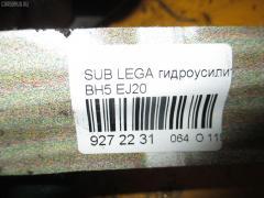 Насос гидроусилителя Subaru Legacy wagon BH5 EJ20 Фото 3
