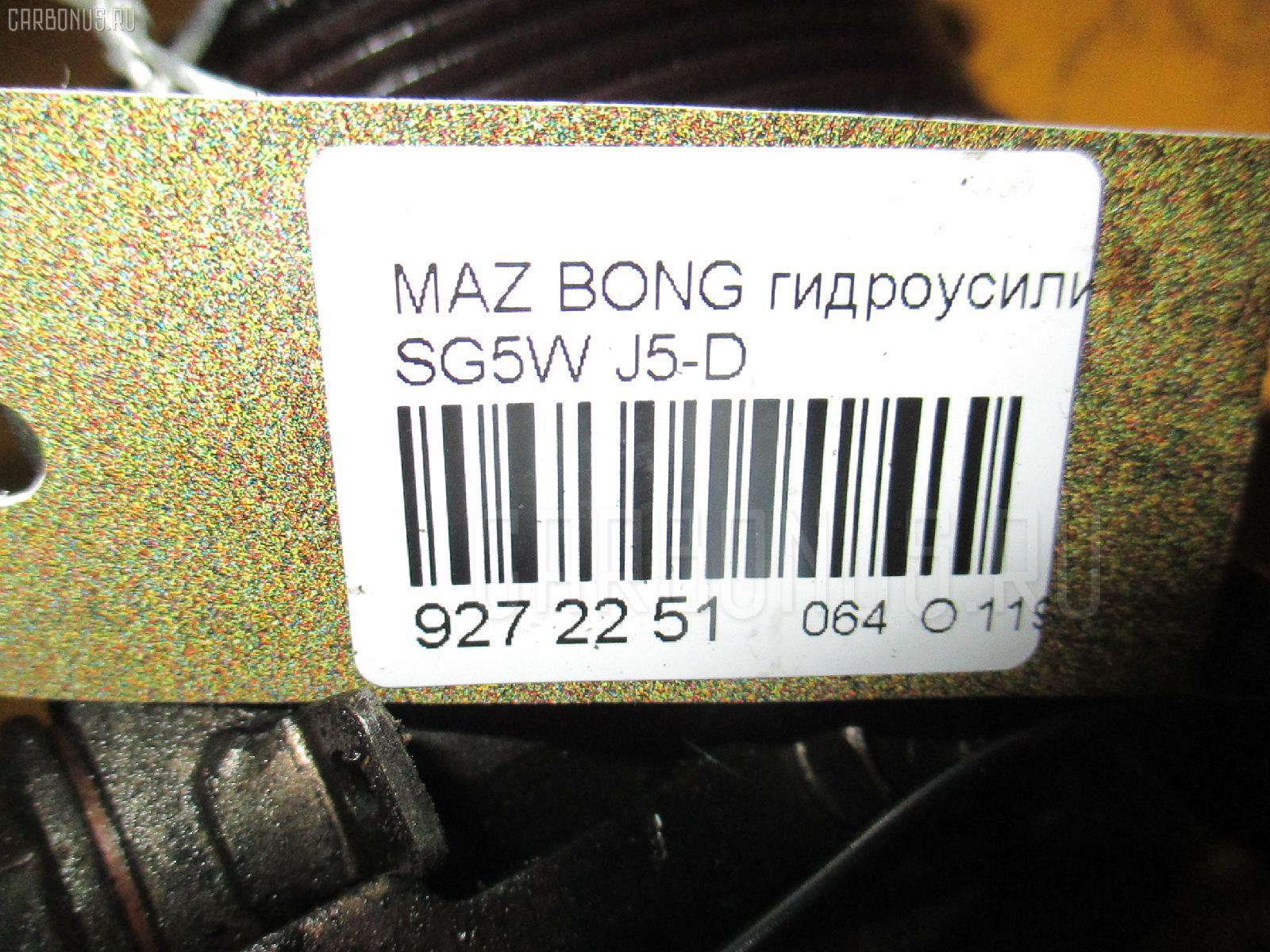 Гидроусилителя насос MAZDA BONGO FRIENDEE SG5W J5-D Фото 3