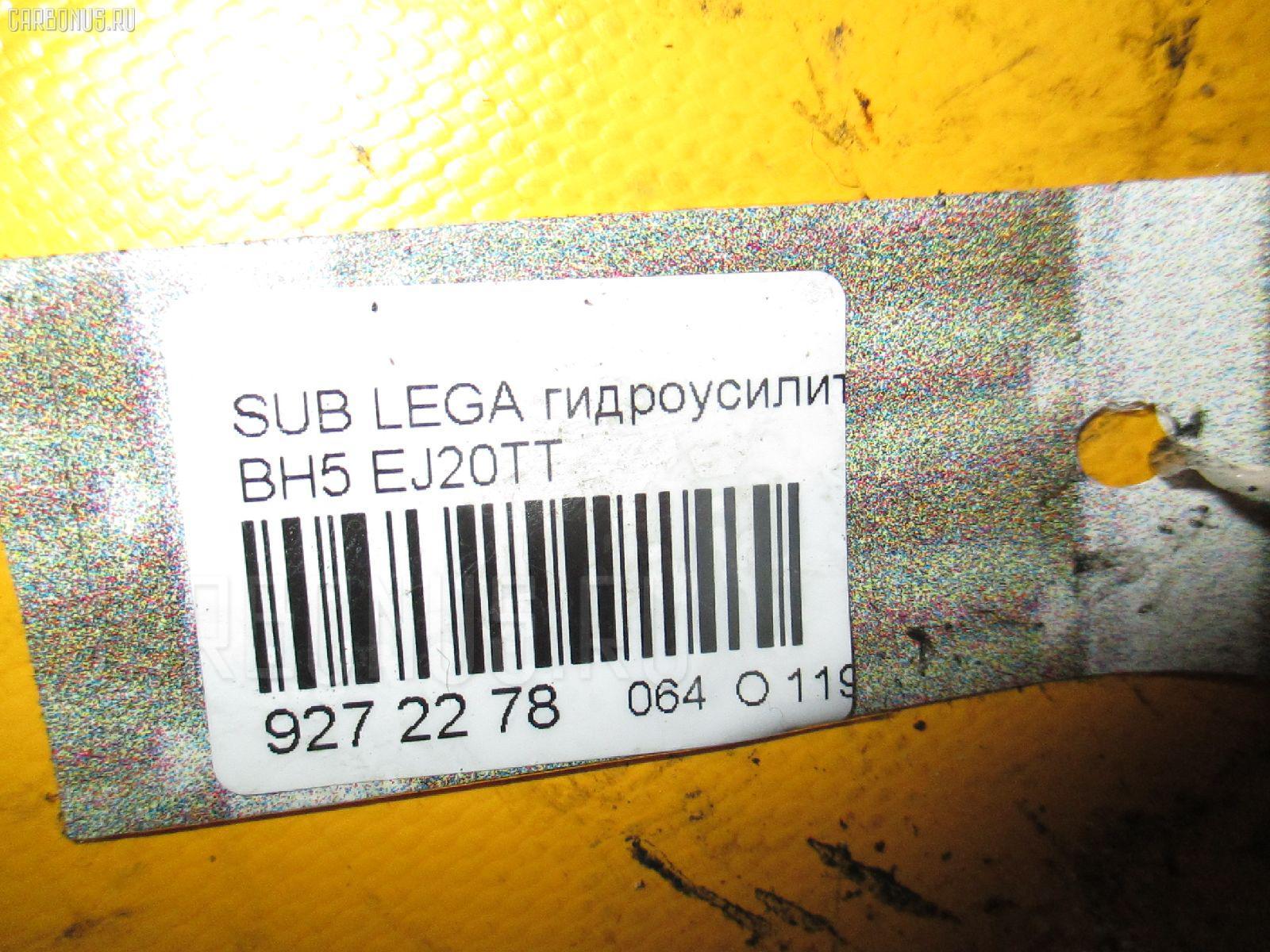 Гидроусилитель SUBARU LEGACY WAGON BH5 EJ20TT Фото 3