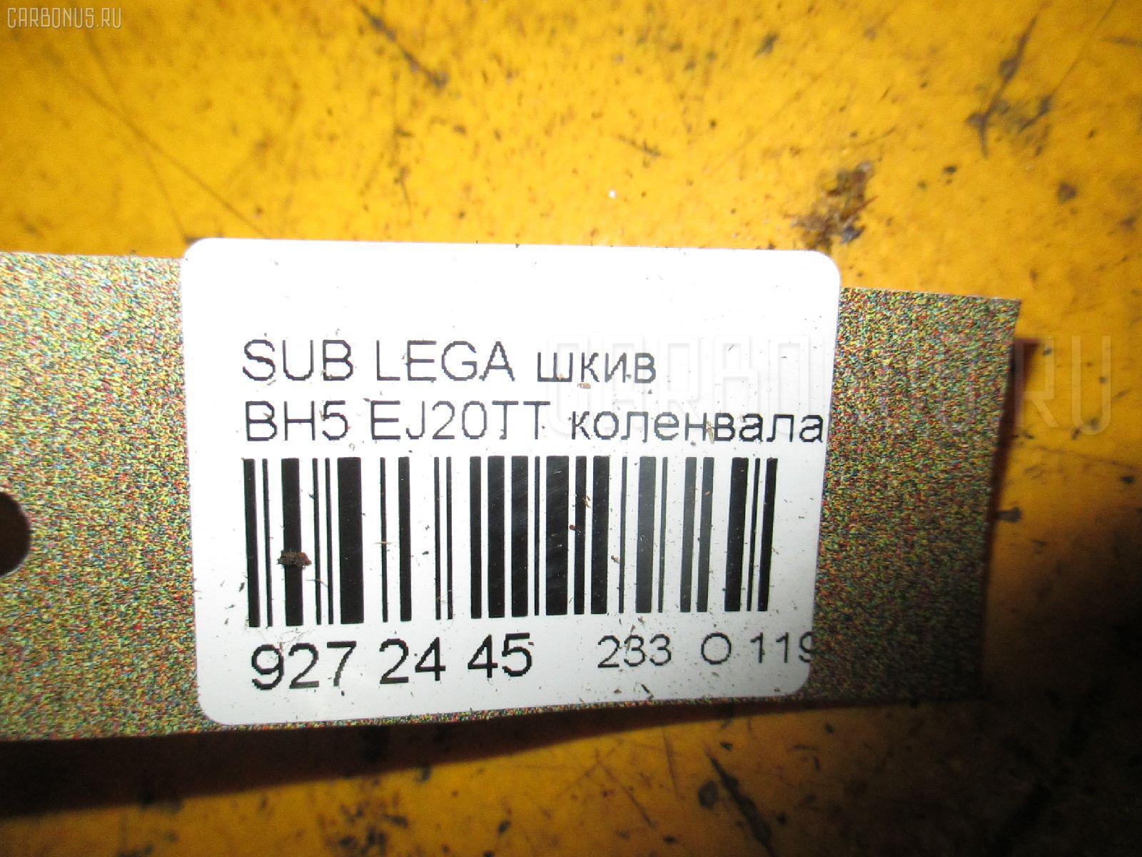 Шкив SUBARU LEGACY WAGON BH5 EJ20TT Фото 3
