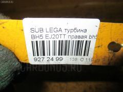 Турбина Subaru Legacy wagon BH5 EJ20TT Фото 5