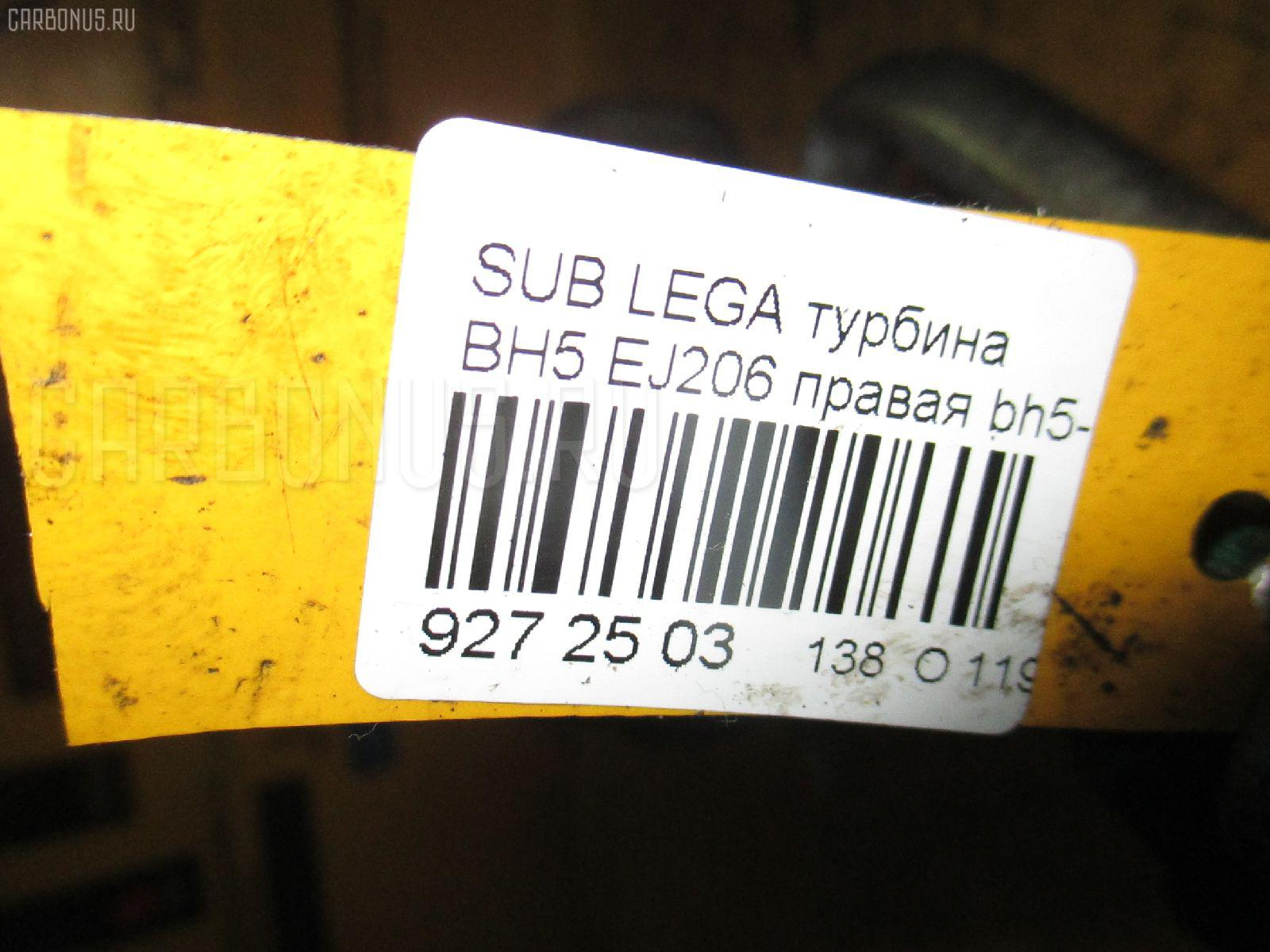 Турбина SUBARU LEGACY WAGON BH5 EJ206 Фото 5