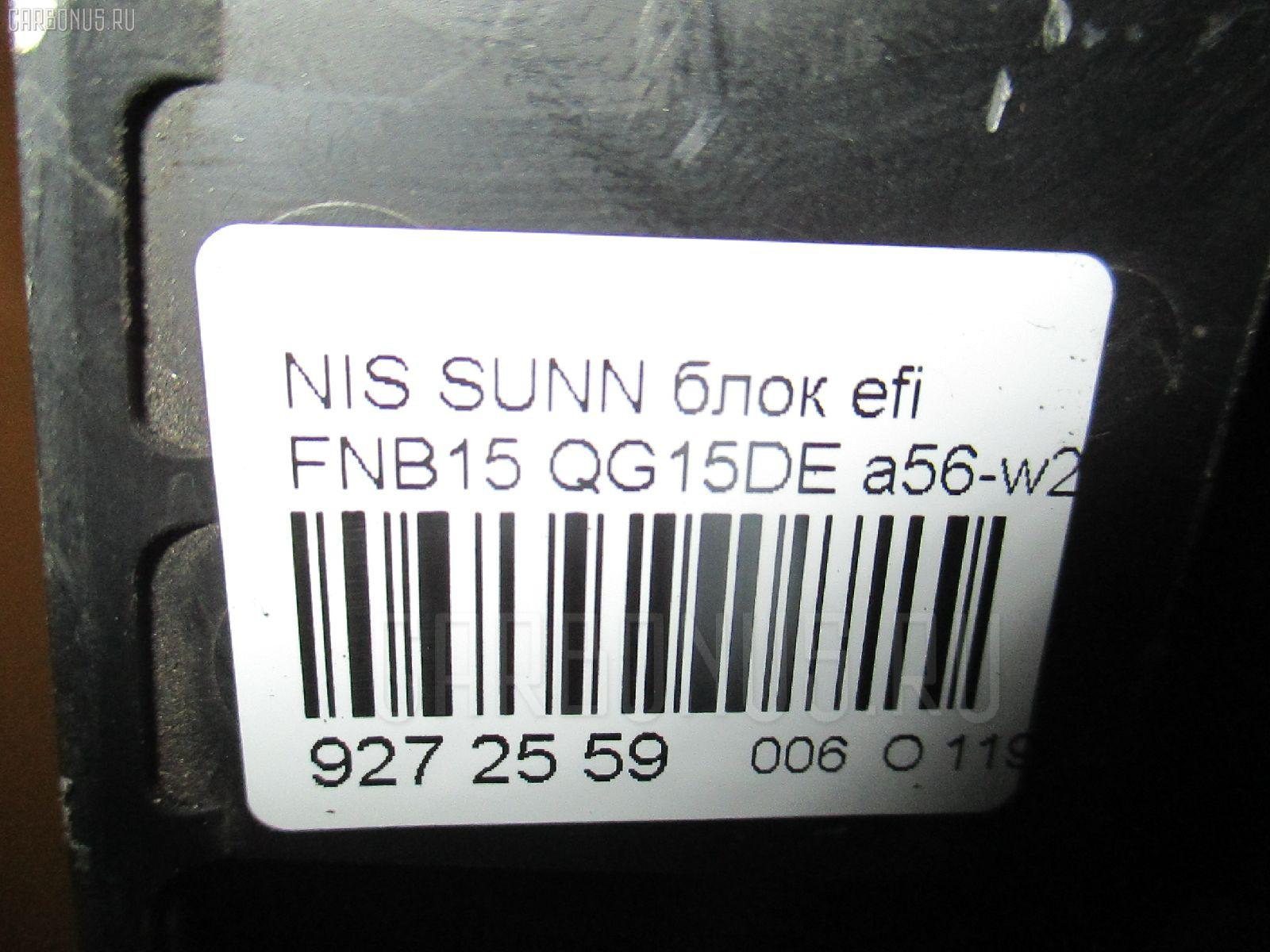 Блок EFI NISSAN SUNNY FNB15 QG15DE Фото 5