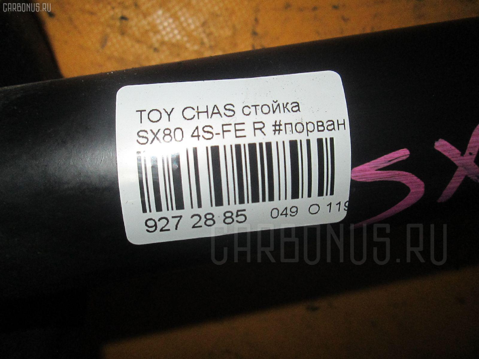 Стойка TOYOTA CHASER SX80 4S-FE Фото 3