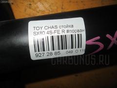 Стойка амортизатора Toyota Chaser SX80 4S-FE Фото 3
