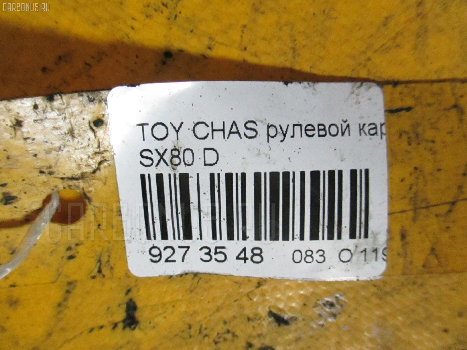 Рулевой карданчик TOYOTA CHASER SX80 Фото 2