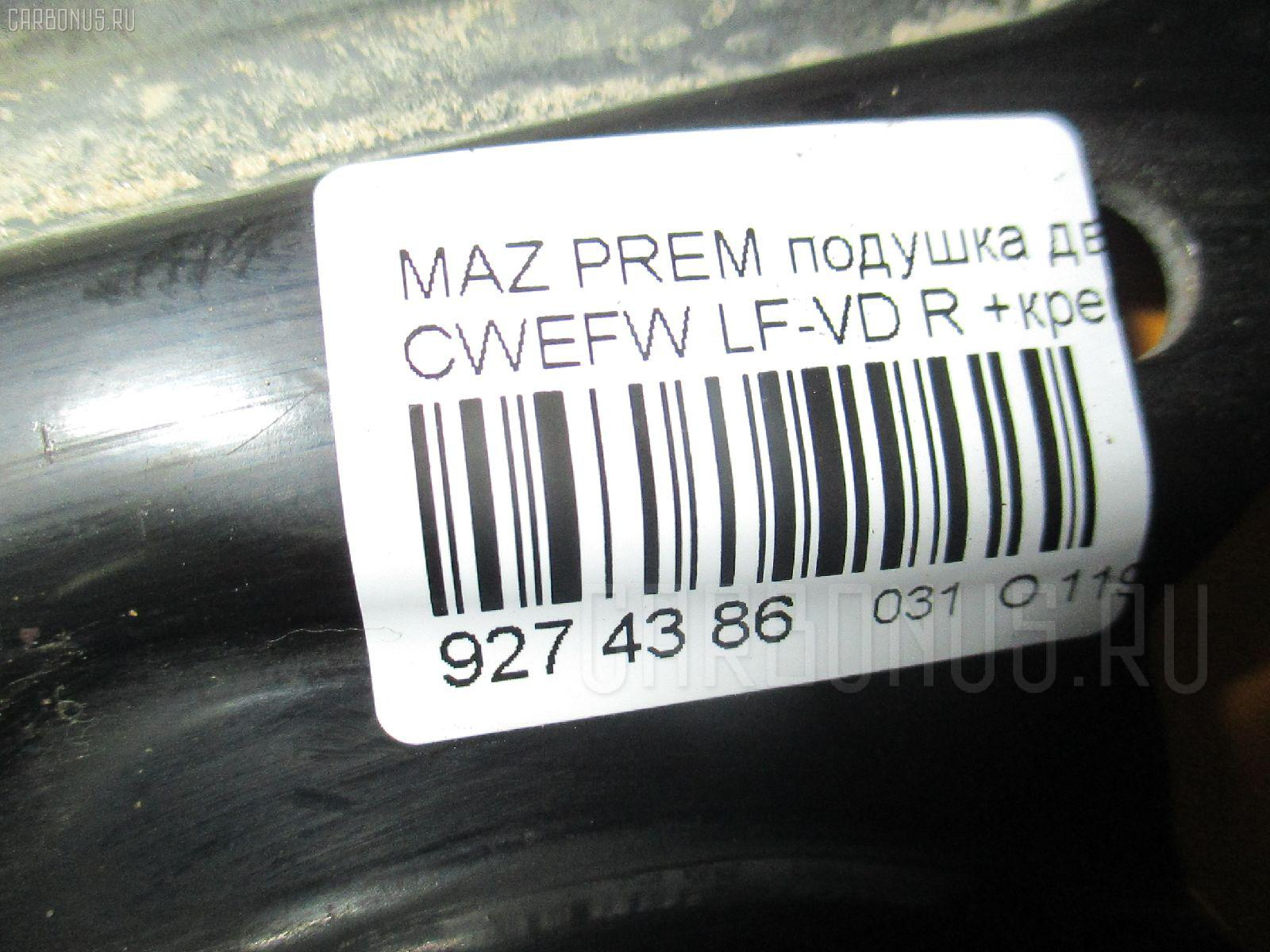 Подушка двигателя MAZDA PREMACY CWEFW LF-VD Фото 3