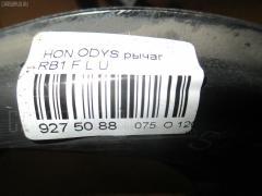 Рычаг Honda Odyssey RB1 Фото 2