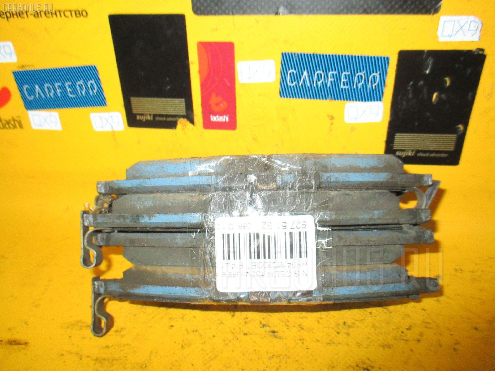 Тормозные колодки NISSAN CEDRIC HY34 VQ30DET. Фото 4