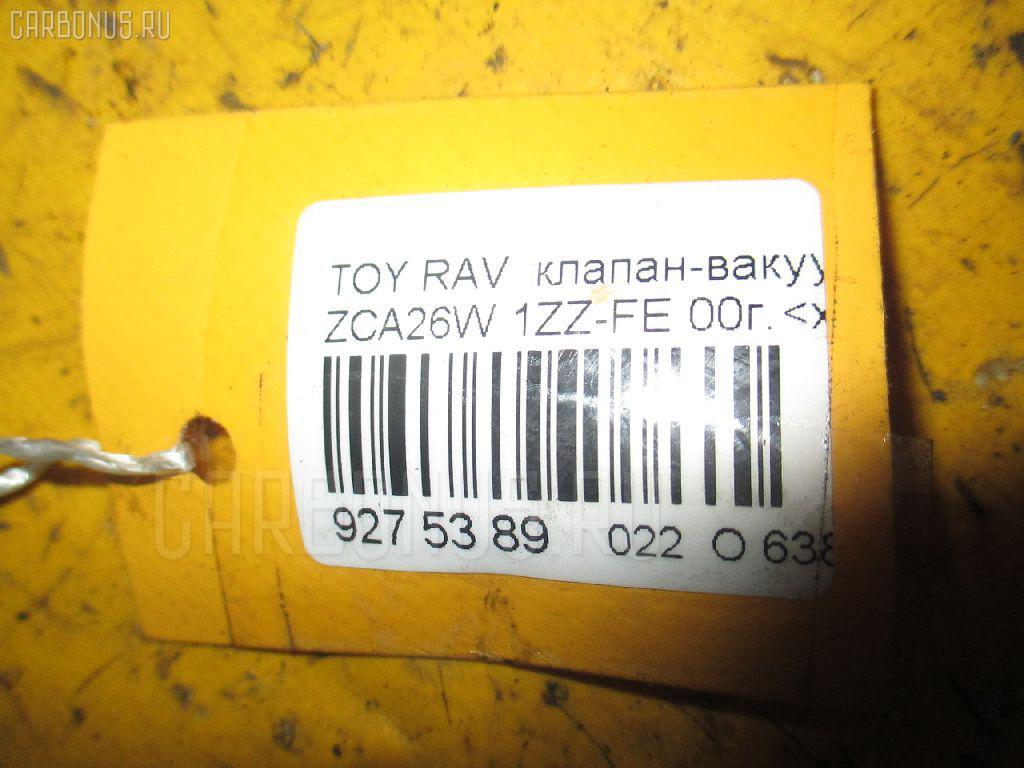 Клапан-вакуумник TOYOTA RAV 4 ZCA26W 1ZZ-FE Фото 3