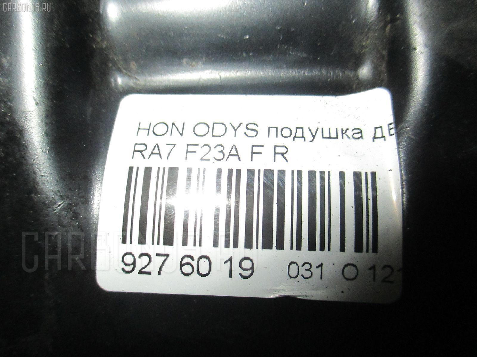 Подушка двигателя HONDA ODYSSEY RA7 F23A Фото 4
