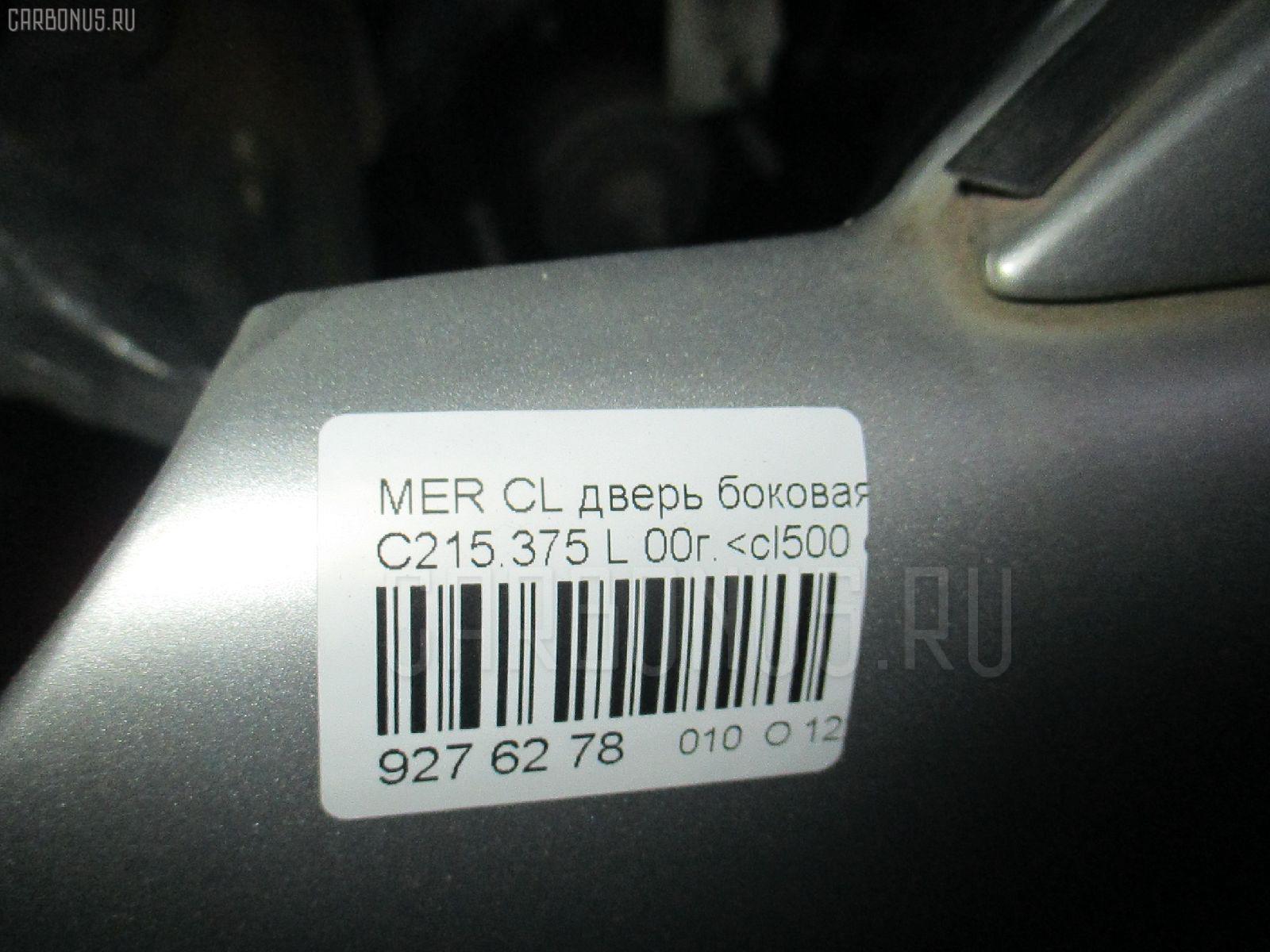Дверь боковая MERCEDES-BENZ CL-CLASS C215.375 Фото 7