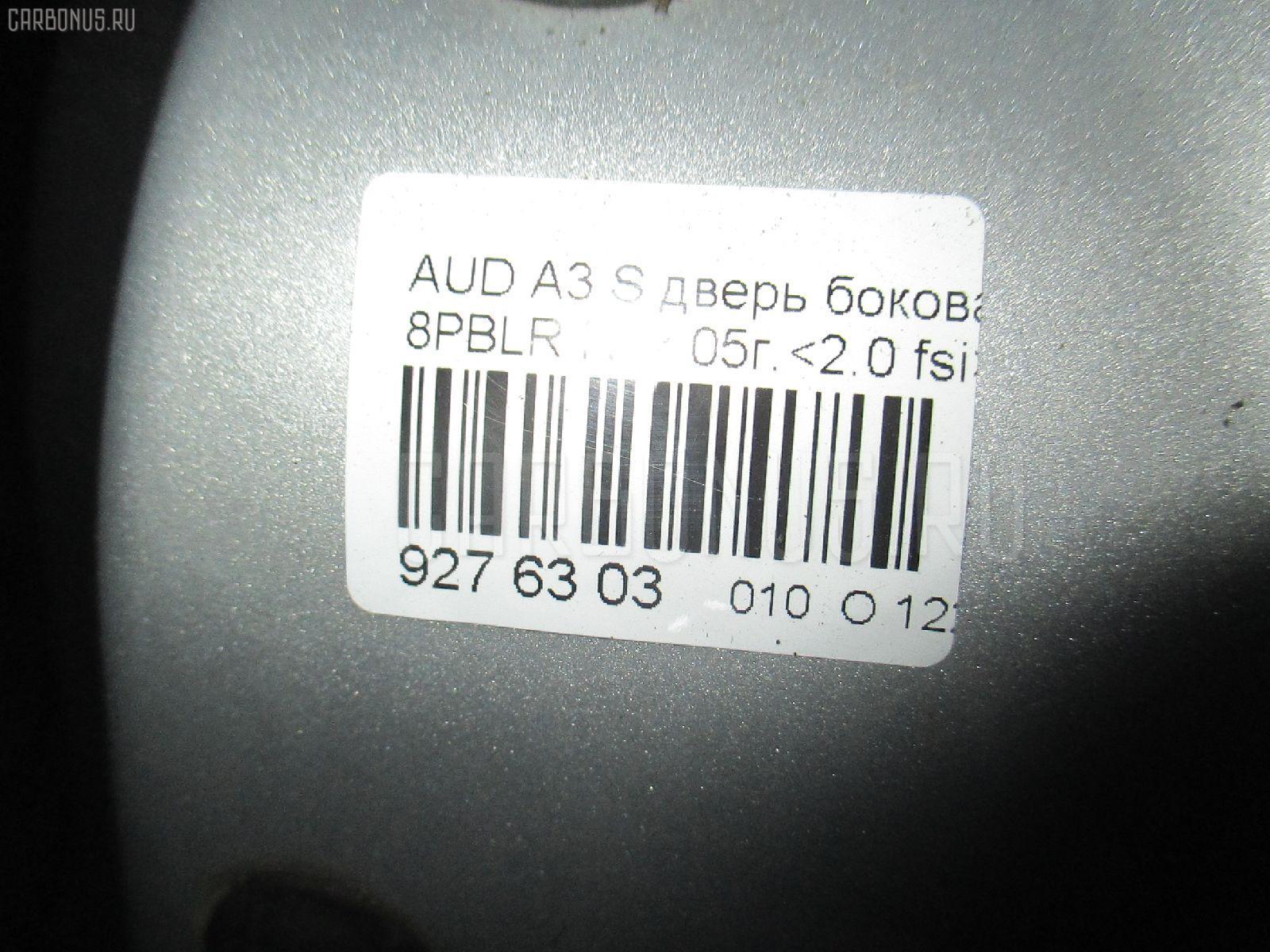 Дверь боковая AUDI A3 SPORTBACK 8PBLR Фото 7