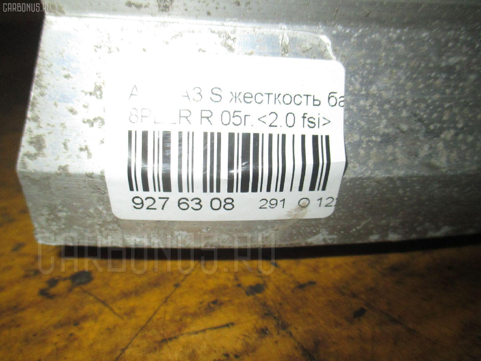 Жесткость бампера AUDI A3 SPORTBACK 8PBLR Фото 7
