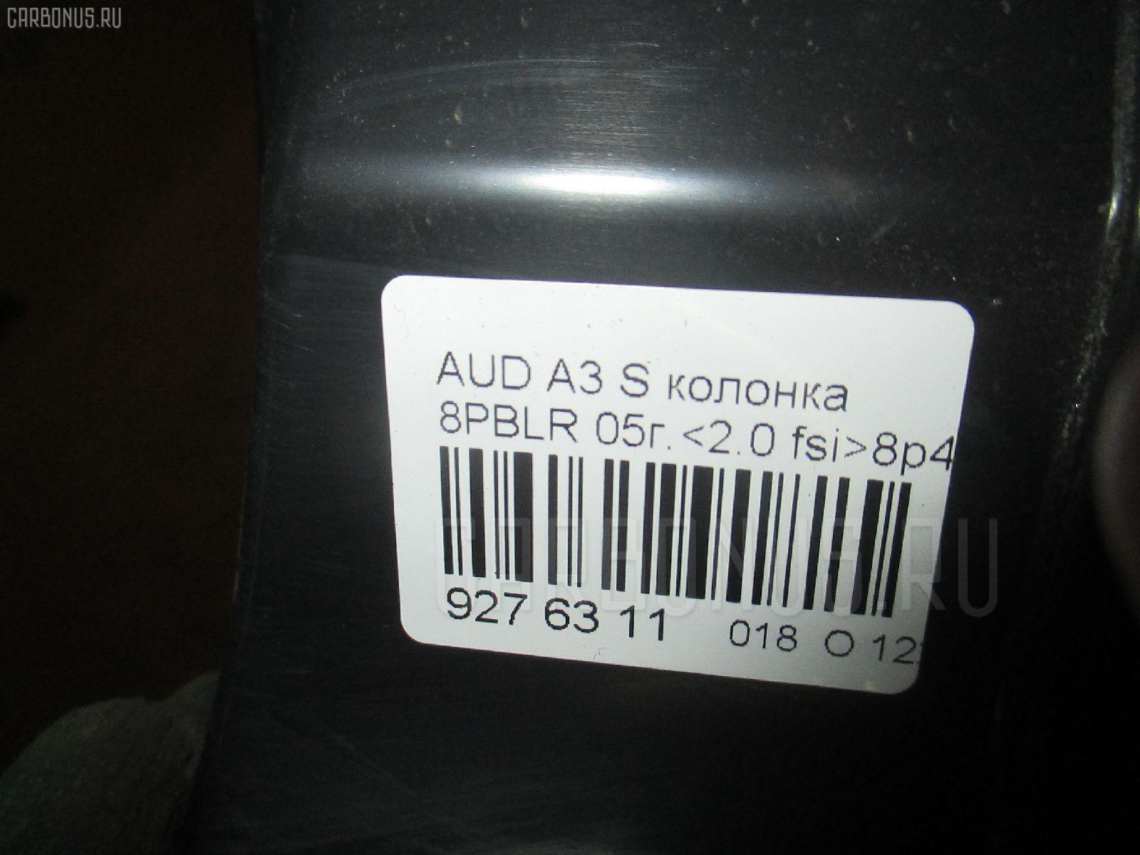 Колонка AUDI A3 SPORTBACK 8PBLR Фото 8