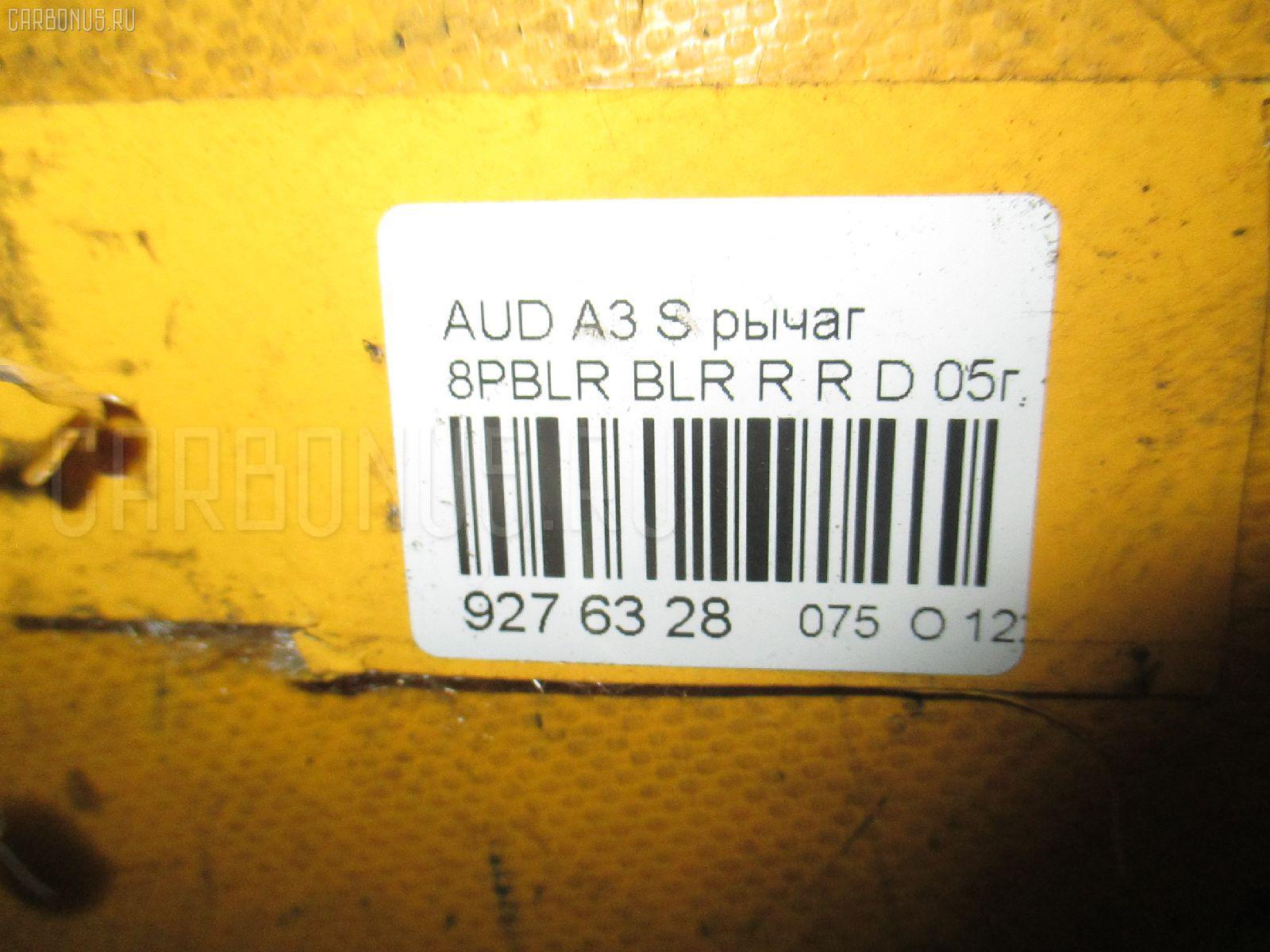 Тяга реактивная AUDI A3 SPORTBACK 8PBLR Фото 6