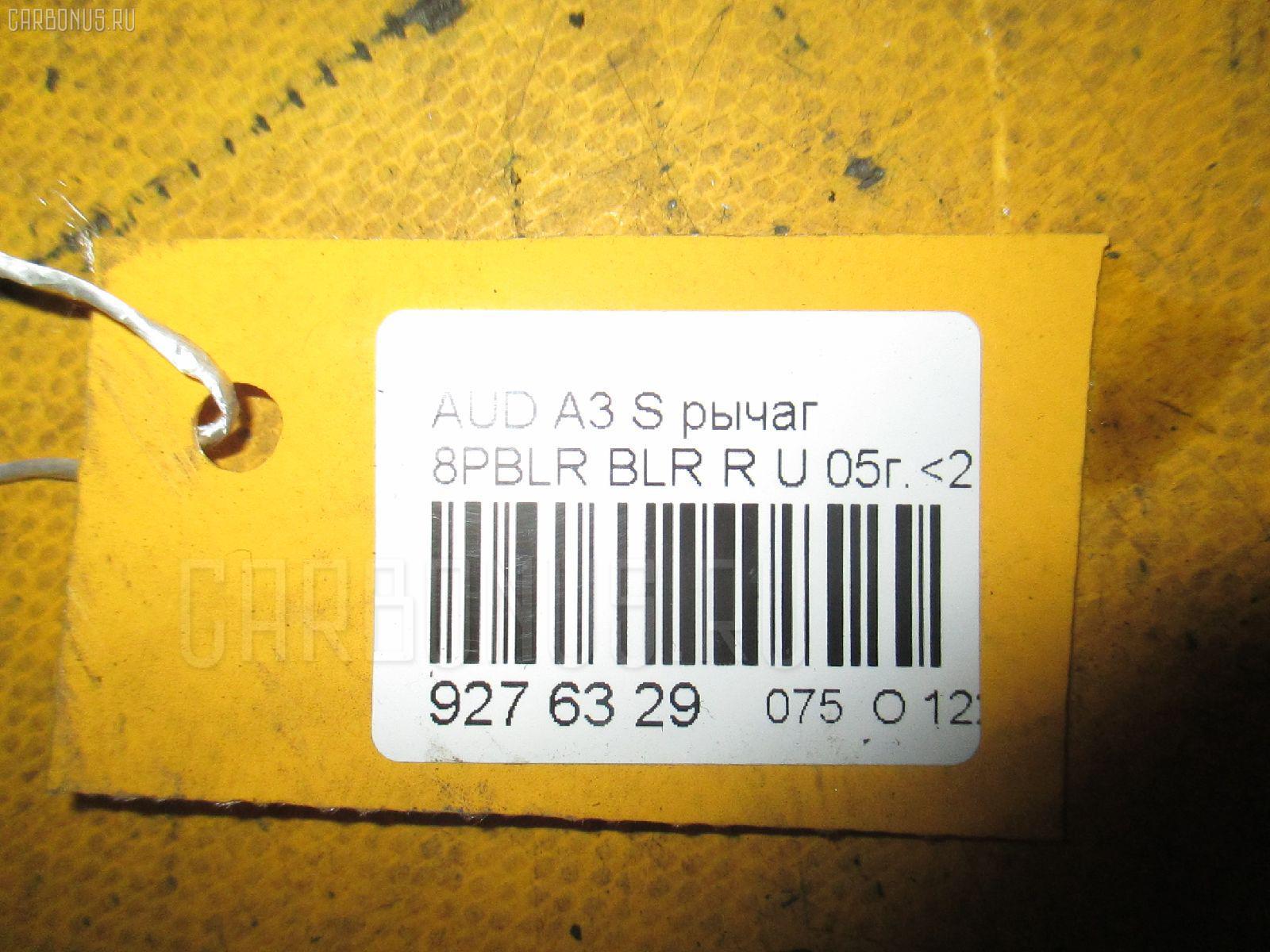 Рычаг AUDI A3 SPORTBACK 8PBLR Фото 6