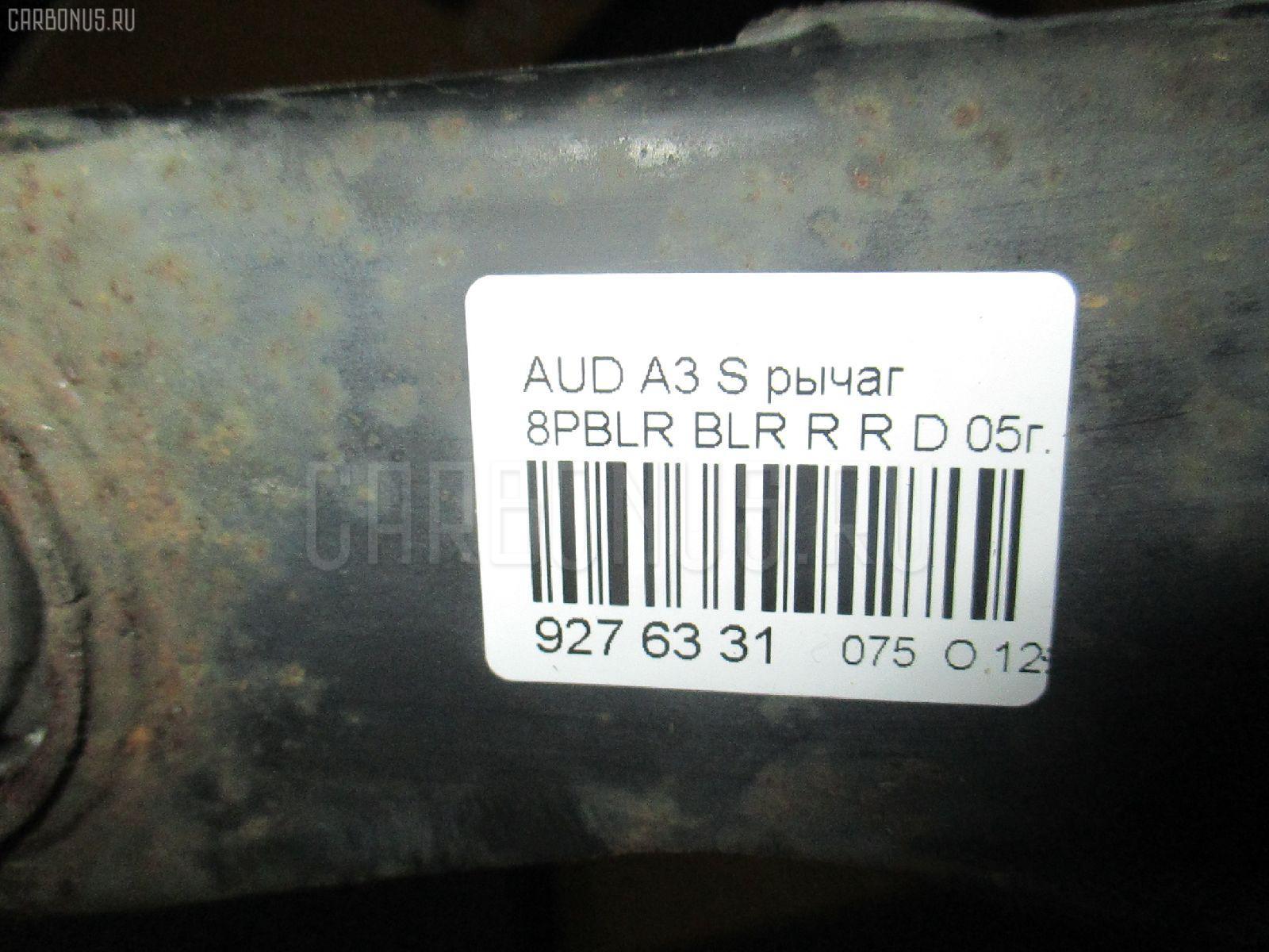 Рычаг AUDI A3 SPORTBACK 8PBLR BLR Фото 6