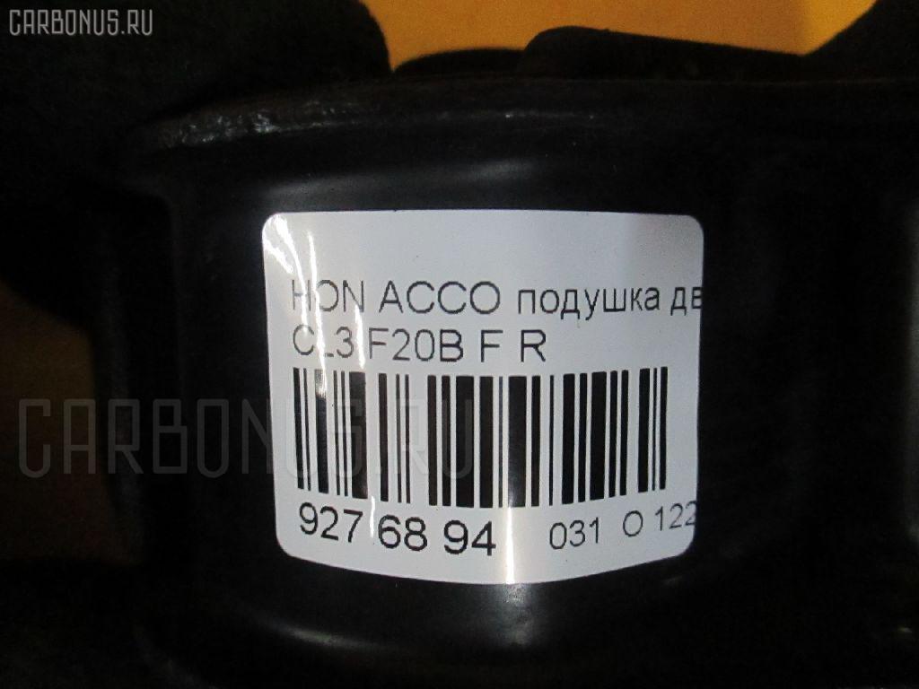 Подушка двигателя HONDA ACCORD CL3 F20B Фото 3